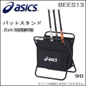 野球 asics アシックス  バットスタンド -15本収納可能- diamond-sports