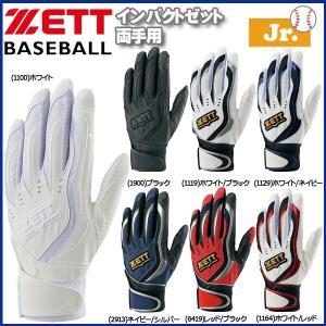 野球 バッティング手袋 少年 ジュニア用 ゼット ZETT インパクトゼット 両手用|diamond-sports