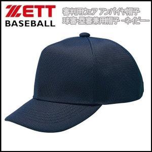 ●商品番号:BH206 ●メーカー:ZETT【ゼット】 ●対象:審判用ウェア ●サイズ:SFREE(...