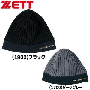 野球 ZETT ゼット 冬用アクセサリー 一般用 プロステイタス ニットキャップ diamond-sports