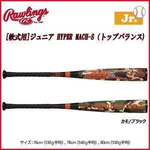 野球 バット ジュニア 少年軟式用 FRPカーボン+PU ロ...