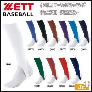 野球 ZETT ゼット  少年用 ローカットストッキング ジ...