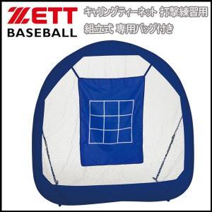 野球 ZETT ゼット  キャリングティーネット 打撃練習用 組立式 専用バッグ付き diamond-sports