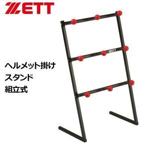 野球 ZETT ゼット  ヘルメット掛けスタンド 組立式 diamond-sports