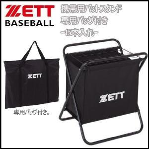 野球 ZETT ゼット  携帯用バットスタンド 専用バッグ付き -15本入れ- diamond-sports