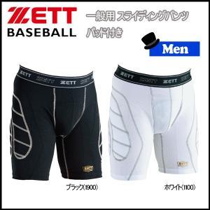 野球 ZETT【ゼット】 一般用 スライディングパンツ パッド付き|diamond-sports