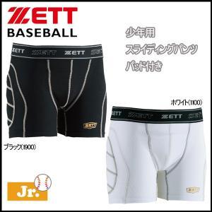 野球 ZETT【ゼット】 少年用 スライディングパンツ パッド付き|diamond-sports