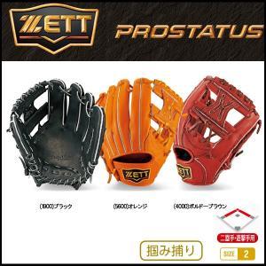 野球 グラブ グローブ 硬式 一般用 ゼット ZETT プロステイタス 内野手 二塁・遊撃手用 右投げ 2|diamond-sports