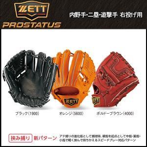 野球 グラブ グローブ 硬式 一般用 ゼット ZETT プロステイタス 内野手 二塁・遊撃手用 右投げ 3 挟み捕り|diamond-sports