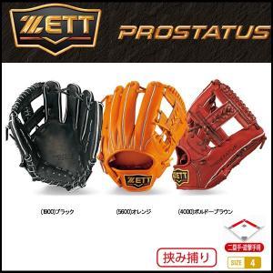 野球 グラブ グローブ 硬式 一般用 ゼット ZETT プロステイタス 内野手 二塁・遊撃手用 右投げ 4 挟み捕り|diamond-sports