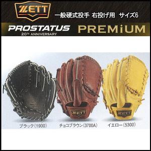 野球 グラブ グローブ 硬式 一般用 ゼット ZETT プロステイタスプレミアムシリーズ 投手用 右投げ 6|diamond-sports