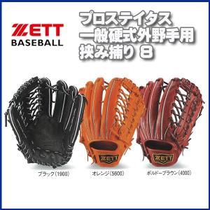 野球 グラブ グローブ 硬式 一般 ゼット ZETT プロステイタス 外野手用 挟み捕り 9|diamond-sports