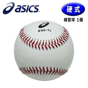 野球 ボール 硬式 練習球 asics baseball アシックスベースボール ライトショー 夕暮時に蛍光に光る 硬式練習ボール 1個|diamond-sports