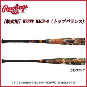 野球 バット 一般軟式用 FRPカーボン+PU ローリングス Rawlings ハイパーマッハ-S HYPERMACH-S カモ/ブラック 83cm 84cm 85cm