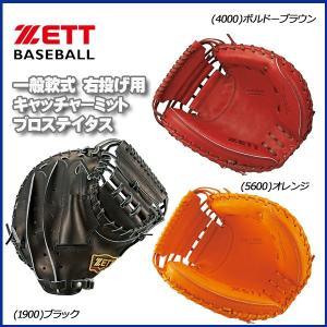 野球 グラブ グローブ 軟式 一般 ゼット ZETT プロステイタス キャッチャーミット 捕手 右投げ用|diamond-sports