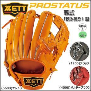 野球 グラブ グローブ 軟式 一般用 ゼット ZETT プロステイタス 内野手 二塁・遊撃手用 右投げ 4 挟み捕り|diamond-sports
