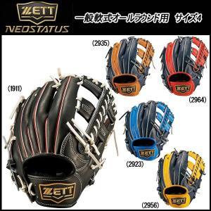 野球 グラブ グローブ 軟式 一般用 ゼット ZETT ネオステイタス オールラウンド用 4 diamond-sports
