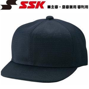 ●ブランド:SSK【エスエスケイ】 ●品番:bsc46 ●商品名:主審・塁審兼用 審判用帽子 六方オ...