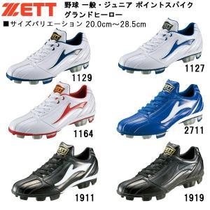 野球 ZETT ゼット 一般・ジュニア ポイントスパイク グランドヒーロー|diamond-sports