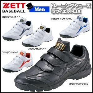 野球 トレーニングシューズ 一般 ジュニア ゼット ZETT ラフィエットDX|diamond-sports