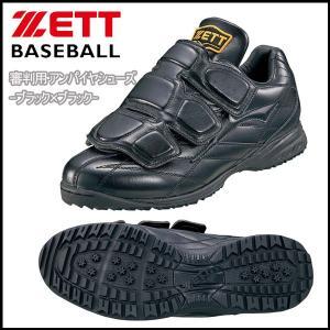 野球 ZETT ゼット  審判用シューズ アンパイヤシューズ -ブラック×ブラック-|diamond-sports