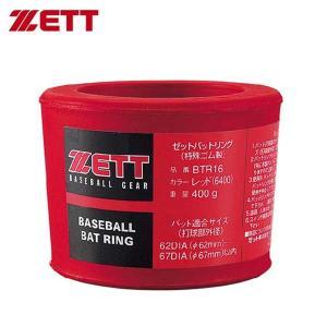 ZETT ゼット バットリング|diamond-sports
