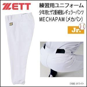 野球 ユニフォーム ジュニア 少年用 練習用 パンツ ゼット...
