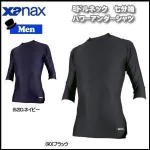 野球 アンダーシャツ 一般 ザナックス xanax ミドルネック パワーアンダーシャツ 七分袖|diamond-sports