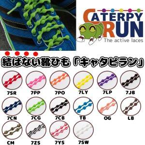 CATERPYRUN【キャタピラン】 結ばないくつひも 伸縮型靴紐 50cm/子ども・女性向け、75cm/一般向け|diamond-sports