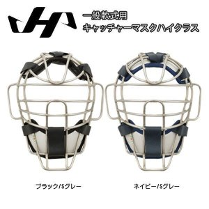 野球 キャッチャー 防具 マスク 軟式用 一般用 ハタケヤマ HATAKEYAMA 捕手用マスク ハイクラス