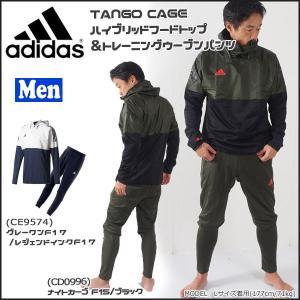 サッカーウェア メンズ アディダス adidas TANGO タンゴ CAGE ハイブリッドフードトップ&トレーニングウーブンパンツ|diamond-sports