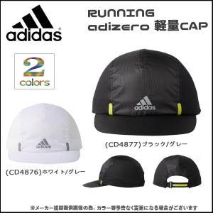 ランニングアディダス adidas adizero 軽量キャップ 帽子|diamond-sports