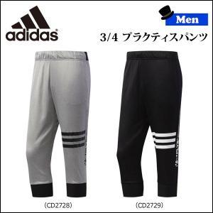 野球 トレーニングウェア パンツ メンズ 一般用 アディダス...