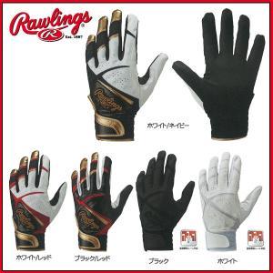 野球 バッティング手袋 一般用 ジュニア用 ローリングス Rawlings 両手用 バッティンググラブ|diamond-sports