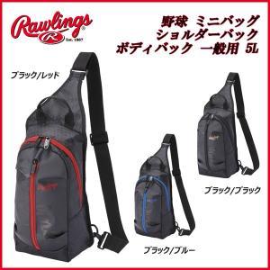 野球 ミニバッグ ショルダーバック ボディバック 一般用 ローリングス Rawlings 5L|diamond-sports