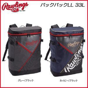 野球 バッグ バックパック ケース 一般用 ローリングス Rawlings バックパックLL 33L
