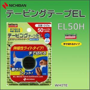 battlewin ニチバン  テーピングテープEL ホワイト 50mm×4.5m バトルウィン(R)|diamond-sports