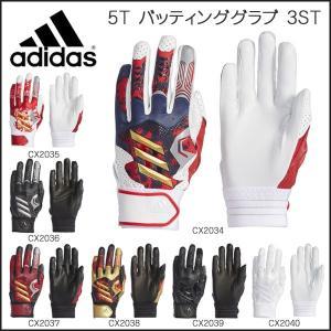 野球 バッティング手袋 一般用 アディダスadidas 5T バッティンググラブ 3ST 両手用