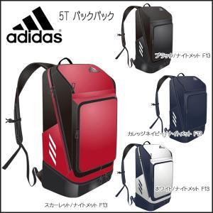 野球 バッグ バックパック 一般用 アディダス adidas 5T バックパック 約35L