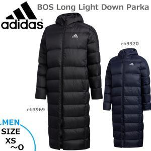 サッカー ベンチコート アディダス adidas BOS ライトダウン ロングコート