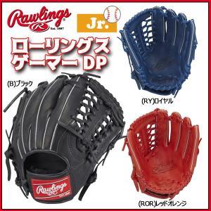 野球 グラブ グローブ 軟式用 少年用 ジュニア用 ローリングス Rawlings ゲーマー DP オールラウンド用 L diamond-sports