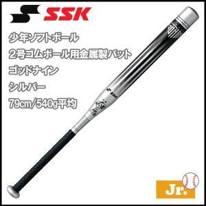 野球 SSK エスエスケイ  少年ソフトボール用 2号ゴムボール用 金属製バット ゴッドナイン シルバー 79cm/540g平均 -ミドルバランス-|diamond-sports