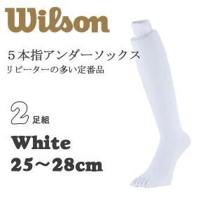 ウィルソン アンダーソックス 5本指2足組!  ●ブランド:Wilson(ウィルソン) ●品  番:...