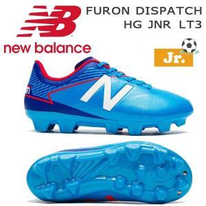 サッカー スパイク ジュニア ニューバランス NEWBALANCE FURON DISPATCH HG JNR LT3|diamond-sports