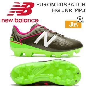 サッカー スパイク ジュニア ニューバランス NEWBALANCE FURON DISPATCH HG JNR MP3|diamond-sports