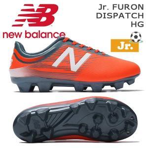 サッカースパイク ジュニア ニューバランス Newbalance Jr. FURON DISPATCH HG|diamond-sports