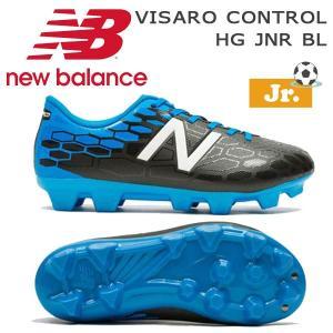サッカー スパイク ジュニア ニューバランス NEWBALANCE VISARO CONTROL HG JNR BL|diamond-sports
