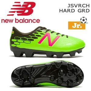 サッカースパイク ジュニア ニューバランス NEWBALANCE JSVRCH HARD GRD 子ども用 シューズ|diamond-sports