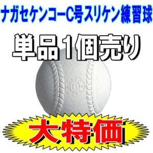 【ナガセケンコー】軟式ボール 小学生向けC号 検定落ち練習球(スリケン) 単品売り(1個)|diamond-sports