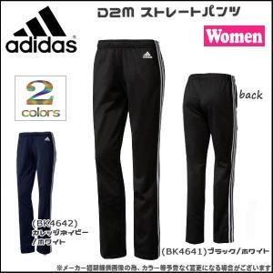 スポーツミックスウェア レディース アディダス adidas D2M ストレートパンツ|diamond-sports
